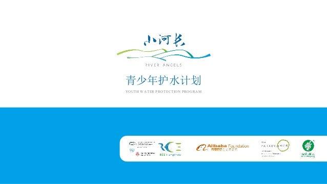 青少年护水计划 YOUTH W ATER PROTECTION PROGRAM