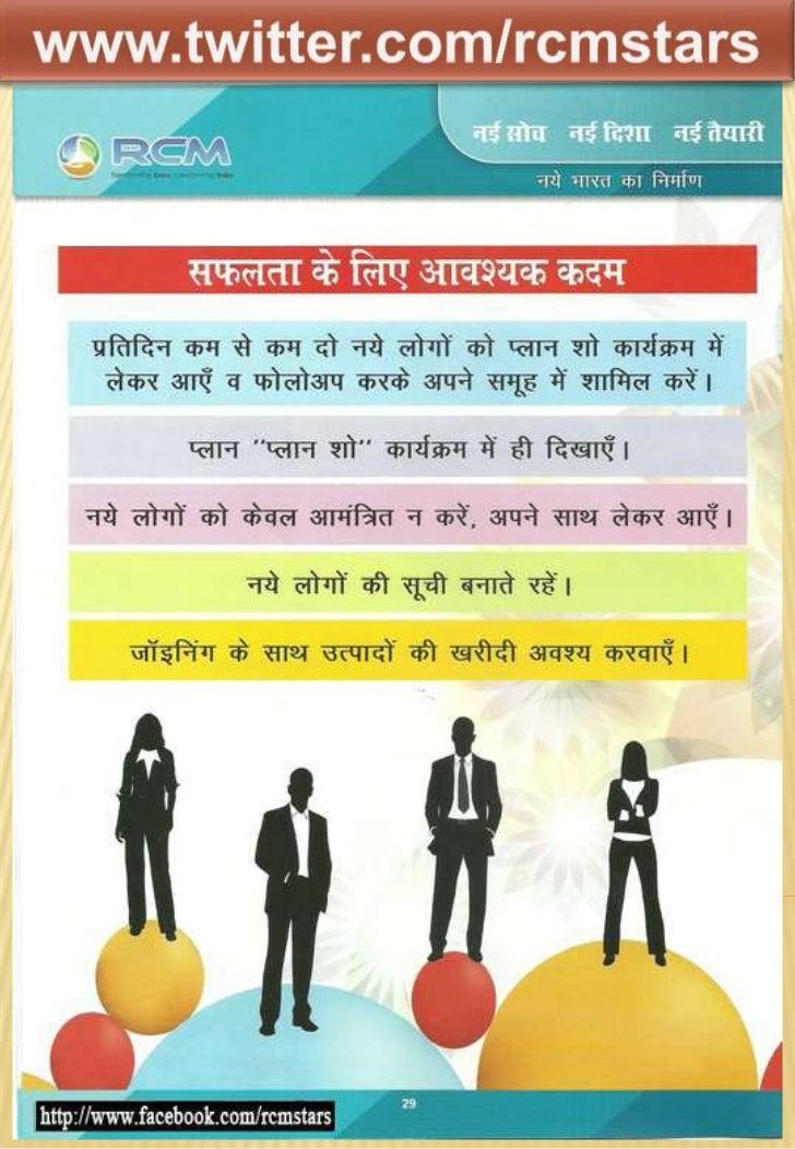 RCM marketing plans Hindi – How to start Business – आर.सी.ऍम की जानकारी