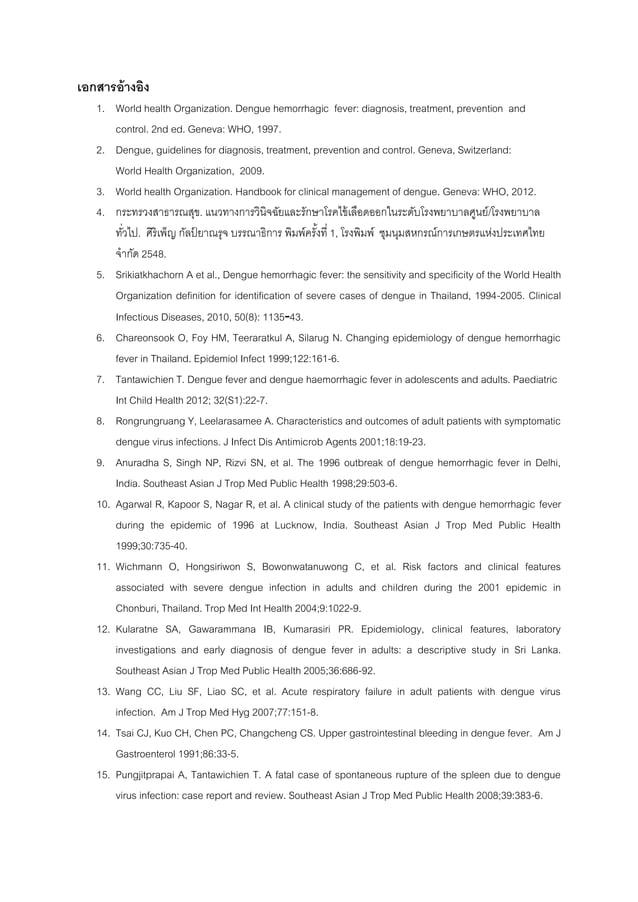 เอกสารอ้างอิง 1. World health Organization. Dengue hemorrhagic fever: diagnosis, treatment, prevention and control. 2nd ed...