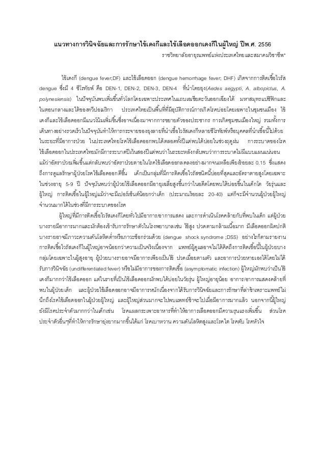 แนวทางการวินิจฉัยและการรักษาไข้เดงกีและไข้เลือดออกเดงกีในผู้ใหญ่ ปีพ.ศ. 2556 ราชวิทยาลัยอายุรแพทย์แห่งประเทศไทยและสมาคมวิช...