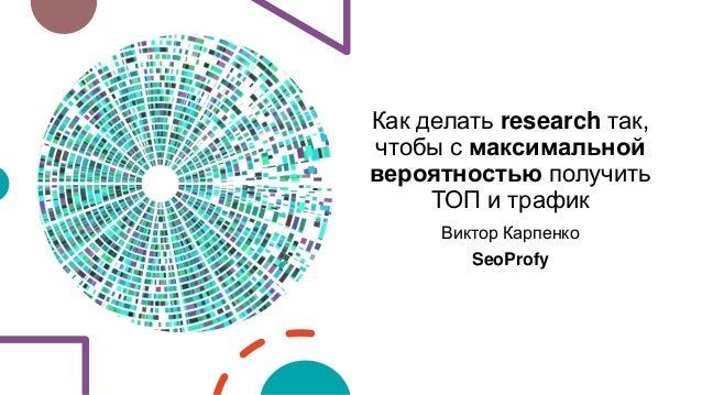 Как делать research так, чтобы с максимальной вероятностью получить ТОП и трафик Виктор Карпенко SeoProfy