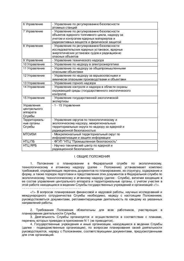 6 Управление - Управление по регулированию безопасности атомных станций 7 Управление - Управление по регулированию безопас...