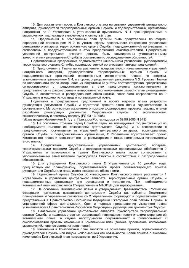 10. Для составления проекта Комплексного плана начальники управлений центрального аппарата, руководители территориальных о...