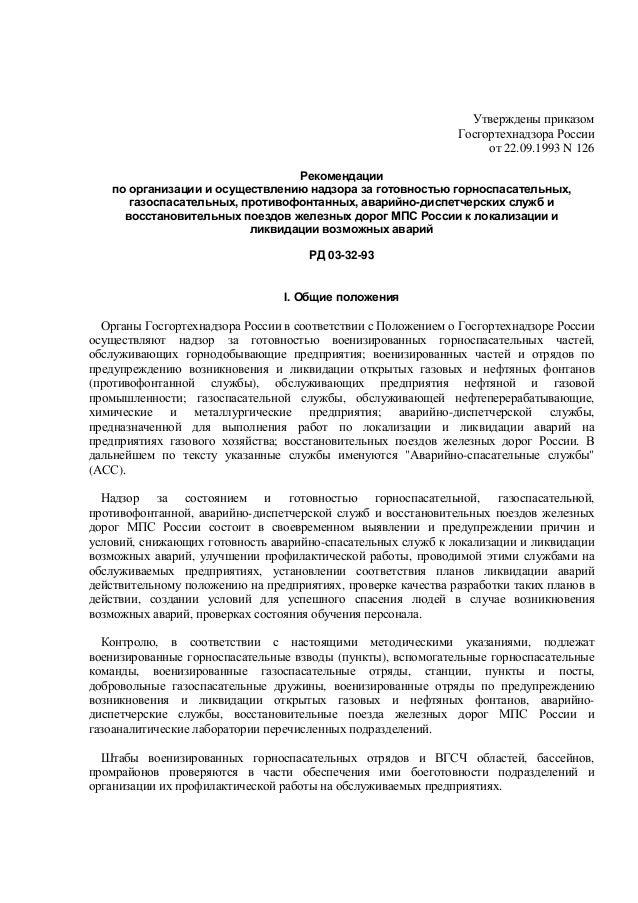 Утверждены приказом Госгортехнадзора России от 22.09.1993 N 126 Рекомендации по организации и осуществлению надзора за гот...