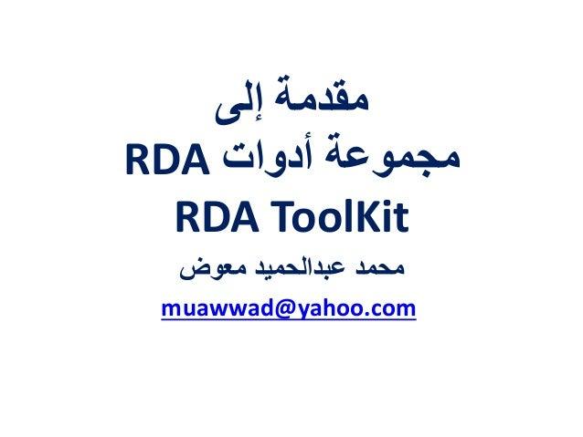 إلى مقدمة أدوات مجموعةRDA RDA ToolKit معوض عبدالحميد محمد muawwad@yahoo.com