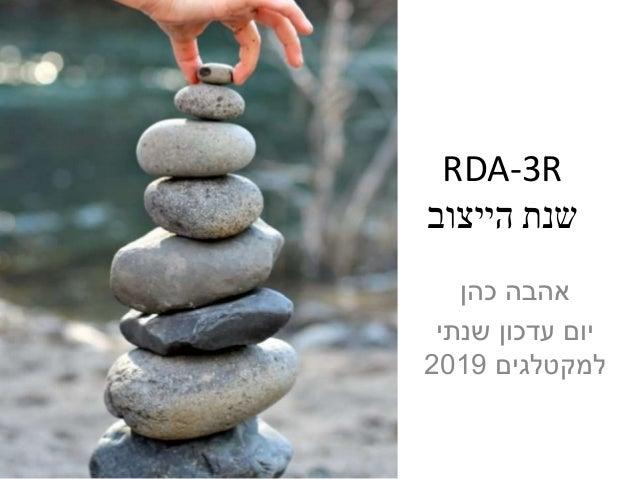 RDA-3R הייצוב שנת כהן אהבה שנתי עדכון יום למקטלגים2019