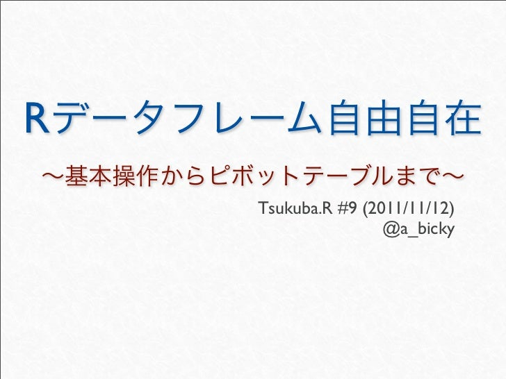 R    Tsukuba.R #9 (2011/11/12)                    @a_bicky