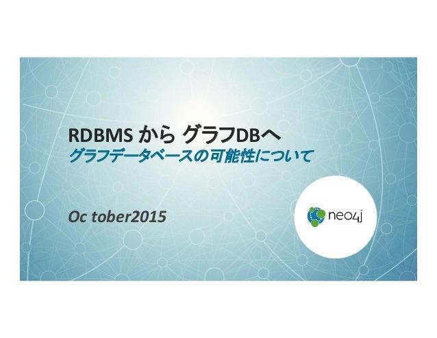 RDBMSから グラフDBへ グラフデータベースの可能性について October2015