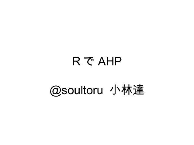 R で AHP@soultoru 小林達