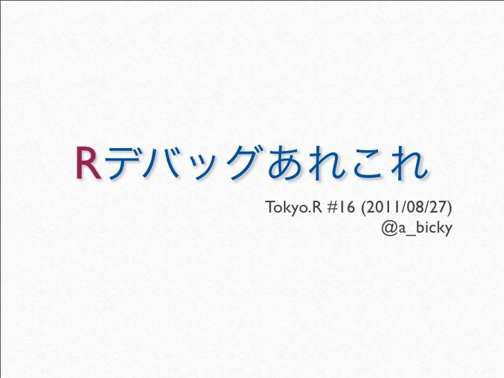 R    Tokyo.R #16 (2011/08/27)                   @a_bicky
