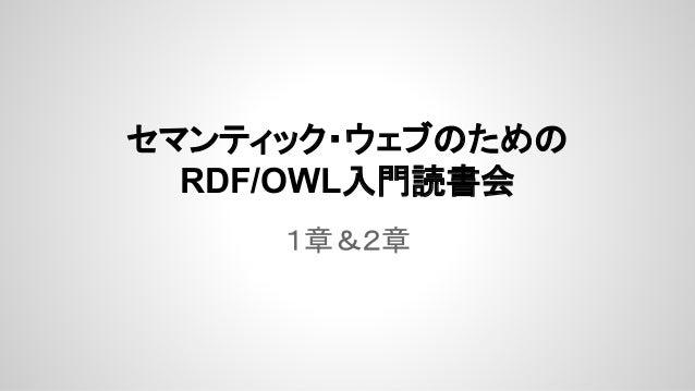 セマンティック・ウェブのための RDF/OWL入門読書会 1章&2章