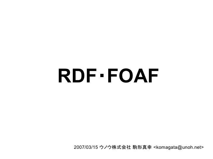 RDF・FOAF    2007/03/15 ウノウ株式会社 駒形真幸 <komagata@unoh.net>