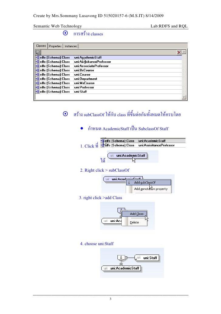 การสร้างเอกสาร Rdfs ของ University Taxonomy และ การ Query โดยใช้ Sesame Slide 3
