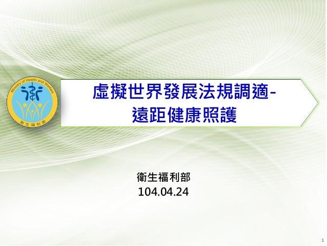 11 虛擬世界發展法規調適- 遠距健康照護 衛生福利部 104.04.24