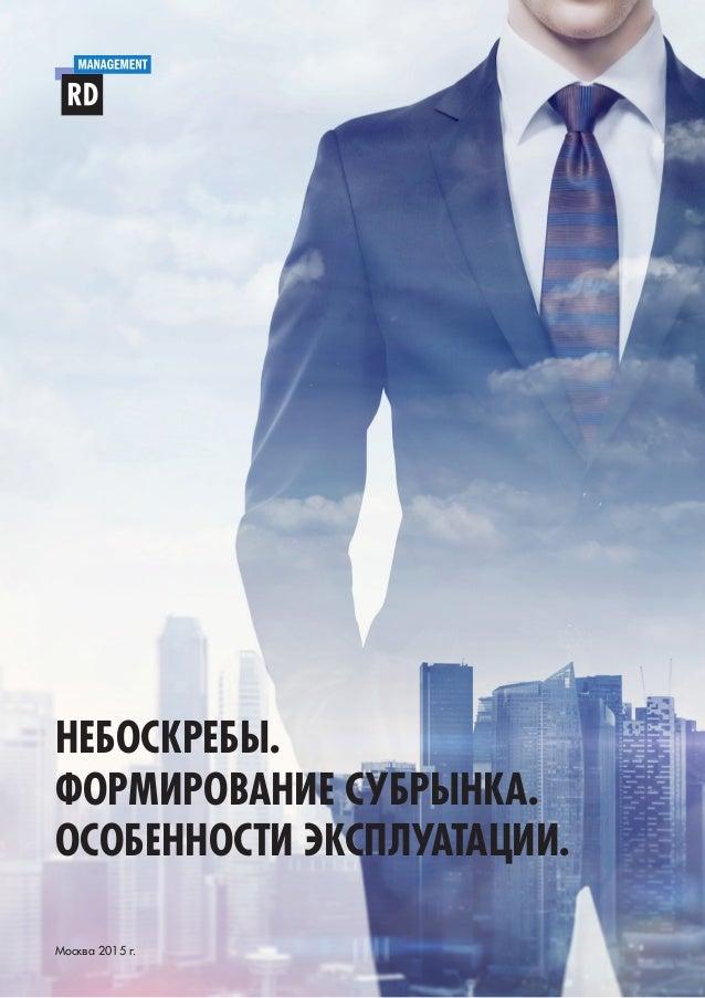 НЕБОСКРЕБЫ. ФОРМИРОВАНИЕ СУБРЫНКА. ОСОБЕННОСТИ ЭКСПЛУАТАЦИИ. Москва 2015 г.