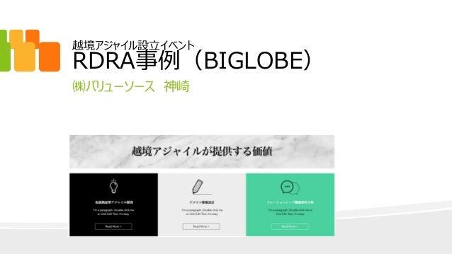 越境アジャイル設立イベント RDRA事例(BIGLOBE) ㈱バリューソース 神崎