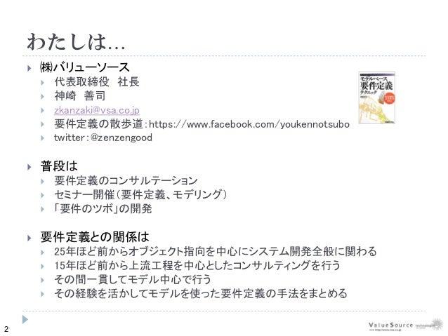 さくさく要件定義セミナー in 大阪 Slide 2