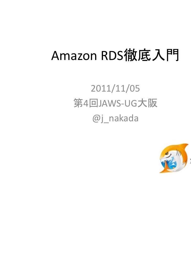 Amazon RDS徹底入門    2011/11/05  第4回JAWS‐UG大阪    @j_nakada