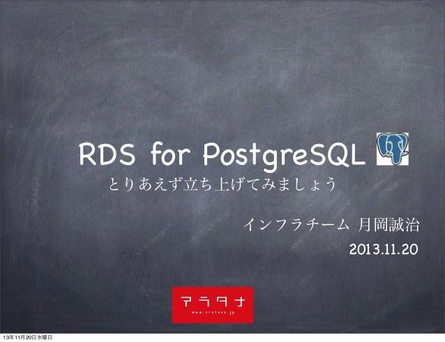RDS for PostgreSQL とりあえず立ち上げてみましょう  インフラチーム 月岡誠治 2013.11.20  13年11月20日水曜日