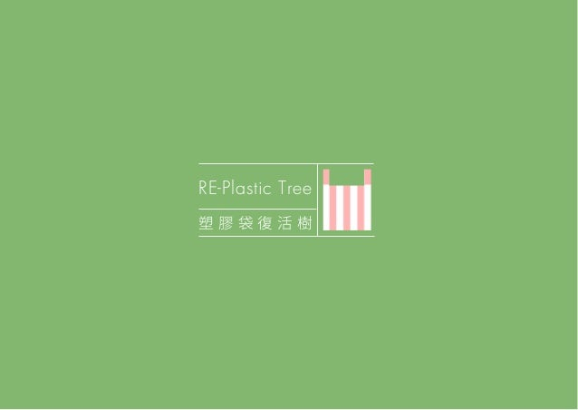 塑 膠 袋 復 活 樹 RE-Plastic Tree