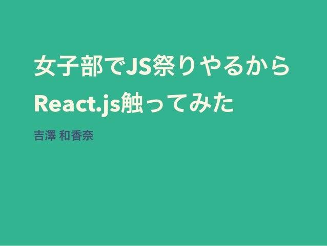 JS React.js