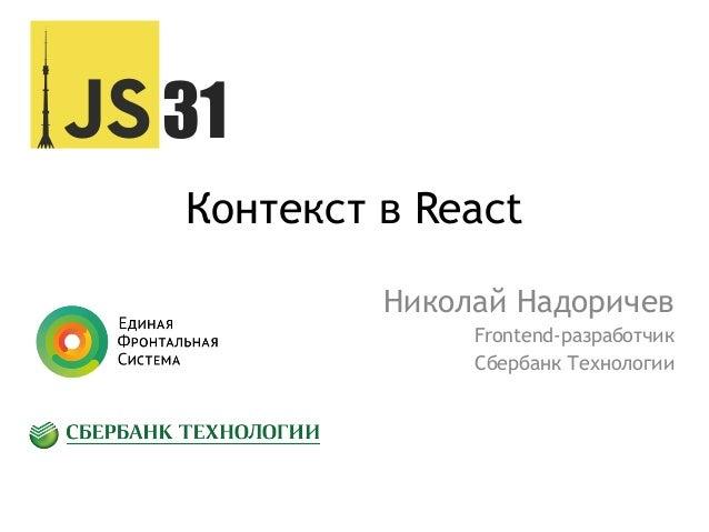 Контекст в React Николай Надоричев Frontend-разработчик Сбербанк Технологии 31