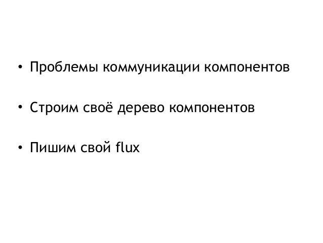Контекст в React, Николай Надоричев, MoscowJS 31 Slide 2