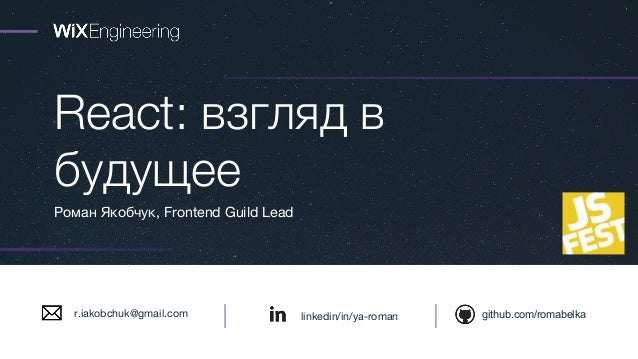React: взгляд в будущее Роман Якобчук, Frontend Guild Lead linkedin/in/ya-roman github.com/romabelkar.iakobchuk@gmail.com