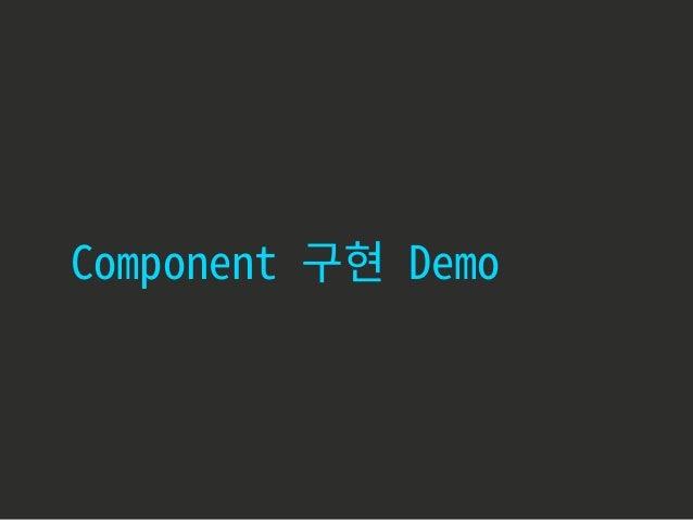 React 소개 및 구현방법 Demo
