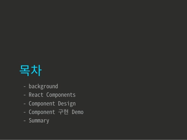 Virtual DOM Real DOM Components JavaScript React Class 화면출처: https://facebook.github.io/react/