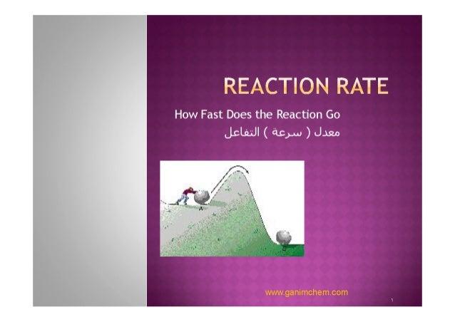 معدل التفاعل الكيميائي Reaction rate