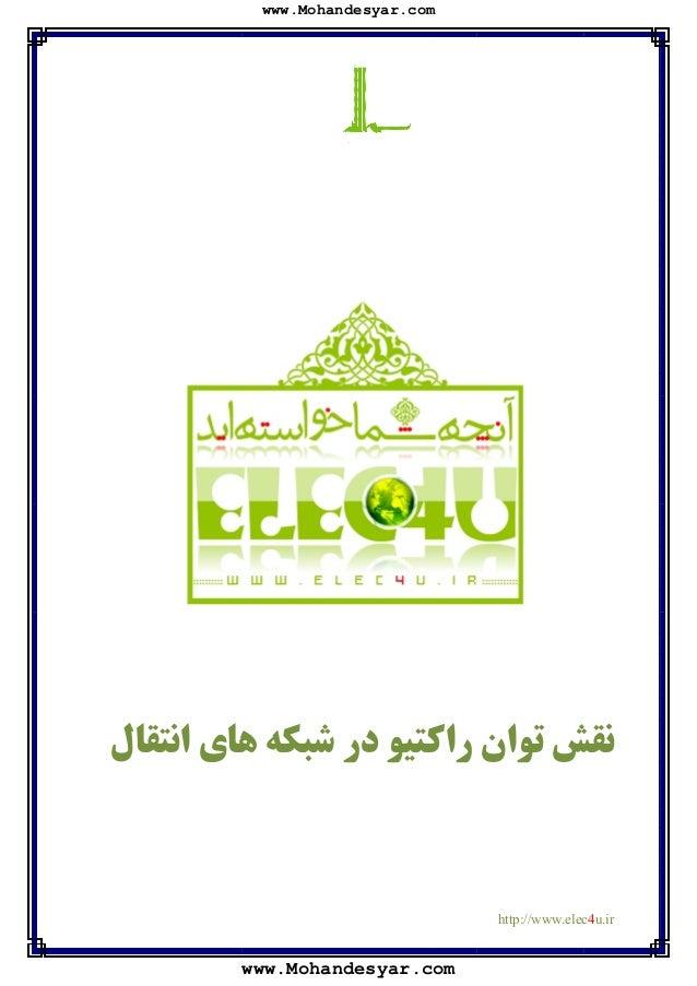 www.Mohandesyar.com  1.  ;  نقش توان راکتیو در شبکه هاي انتقال  1 http://www.elec4u.ir  www.Mohandesyar.com