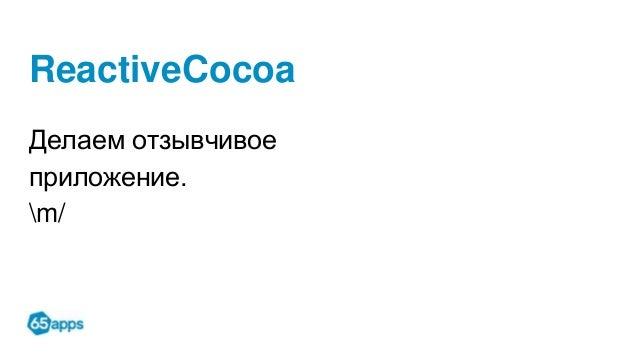 ReactiveCocoa Делаем отзывчивое приложение. m/