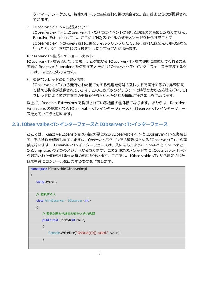 タマー、シーケンス、特定のルールで生成される値の集合 etc…さまざまなものが提供され         ています。    2. IObservable<T>の拡張メソッド       IObservable<T>と IObserver<T>だ...