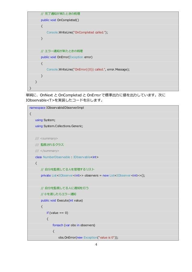 """// 完了通知が来たときの処理         public void OnCompleted()         {             Console.WriteLine(""""OnCompleted called."""");         ..."""