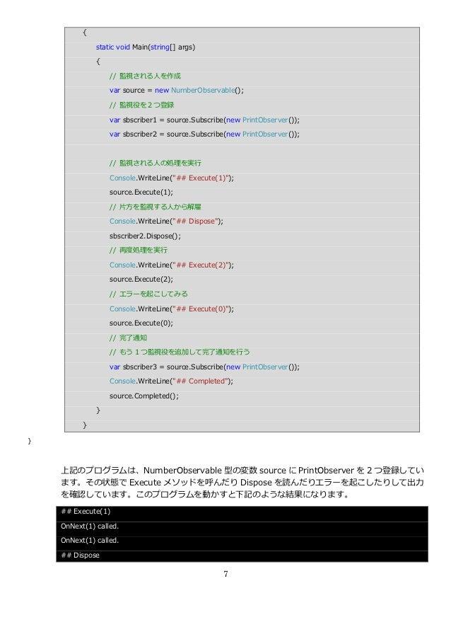 {              static void Main(string[] args)              {                  // 監視される人を作成                  var source = ...