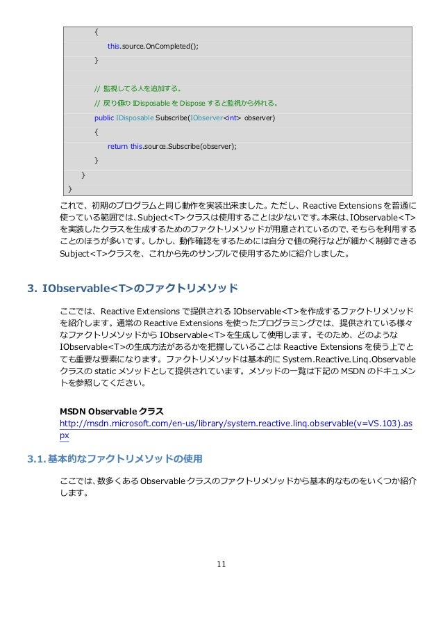 {                 this.source.OnCompleted();             }             // 監視してる人を追加する。             // 戻り値の IDisposable を D...