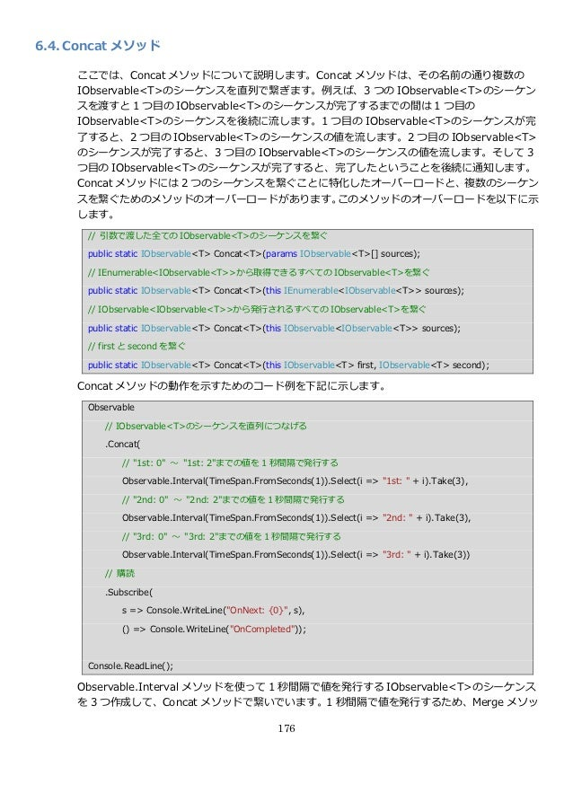 Reactive extensions入門v0.1