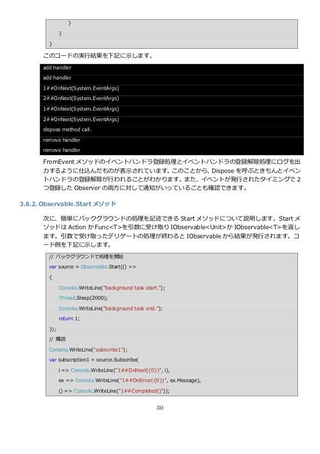 }              }        }      このコードの実行結果を下記に示します。      add handler      add handler      1##OnNext(System.EventArgs)     ...