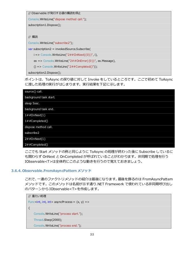 "// Observable が発行する値の購読を停止        Console.WriteLine(""dispose method call."");        subscription1.Dispose();        // 購読 ..."