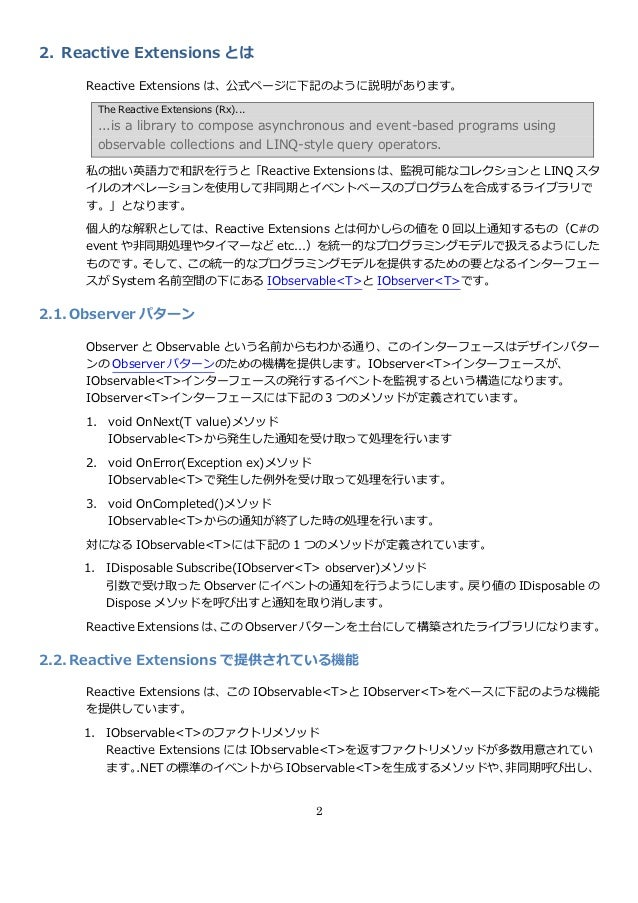 2. Reactive Extensions とは     Reactive Extensions は、公式ページに下記のように説明があります。      The Reactive Extensions (Rx)...      ...is a...