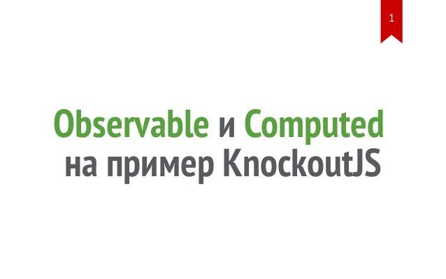 Observable и Computed на пример KnockoutJS 1
