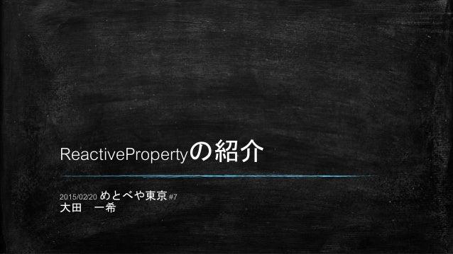 ReactivePropertyの紹介 2015/02/20 めとべや東京 #7 大田 一希