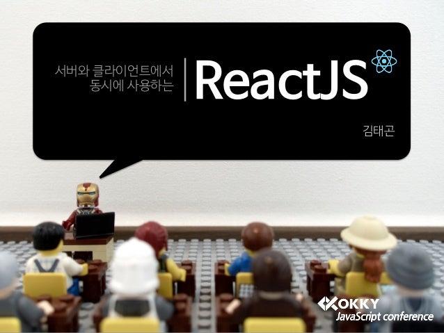 ReactJS서버와 클라이언트에서 동시에 사용하는 김태곤