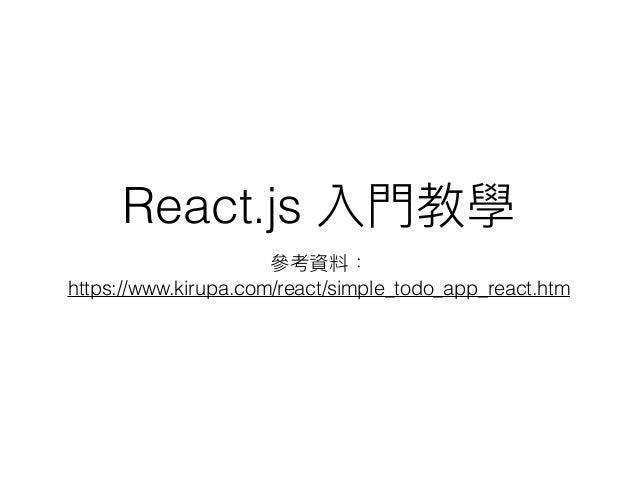 React.js 入⾨門教學 參參考資料: https://www.kirupa.com/react/simple_todo_app_react.htm