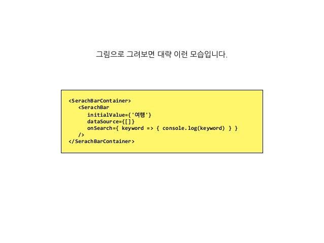 <SerachBarContainer> <SerachBar initialValue={'여행'} dataSource={[]} onSearch={keyword=>{cons...