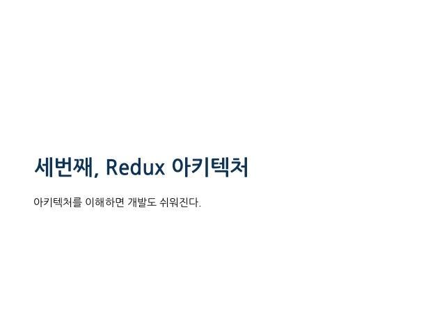 세번째, Redux 아키텍처 아키텍처를 이해하면 개발도 쉬워진다.