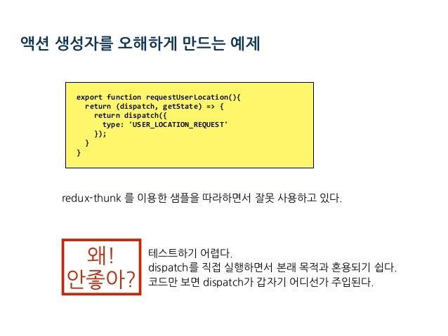 액션 생성자를 오해하게 만드는 예제 exportfunctionrequestUserLocation(){ return(dispatch,getState)=>{ returndispatch({ ...