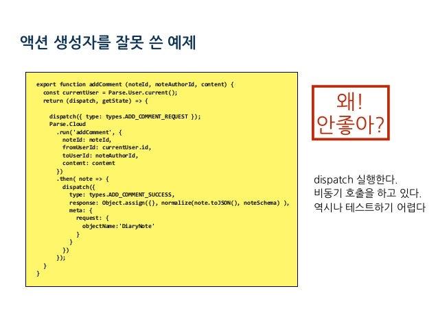 액션 생성자를 잘못 쓴 예제 exportfunctionaddComment(noteId,noteAuthorId,content){ constcurrentUser=Parse.User.current();...