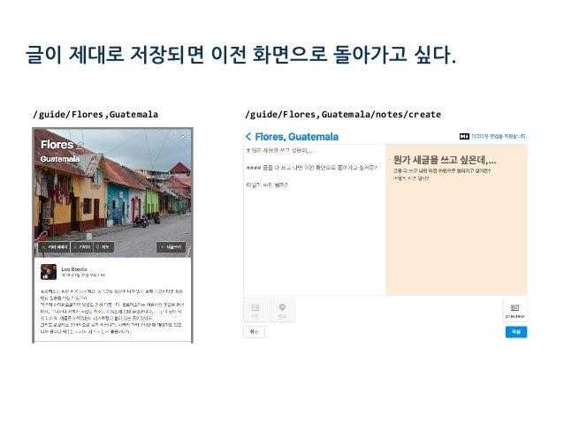글이 제대로 저장되면 이전 화면으로 돌아가고 싶다. /guide/Flores,Guatemala/notes/create/guide/Flores,Guatemala